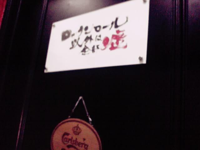 武蔵野音楽祭@新宿・ロックンロール以外は全部嘘